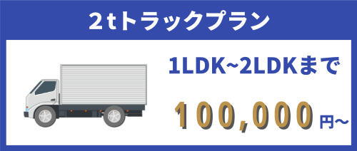 2tトラックプラン100000円から