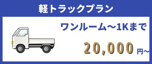 軽トラックプラン20000円から