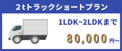 2tトラックショートプラン80000円から