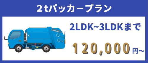 2tパッカープラン120000円から
