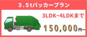 3.5tパッカープラン150000円から