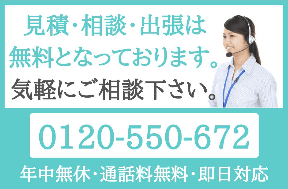 call:0120-550-672