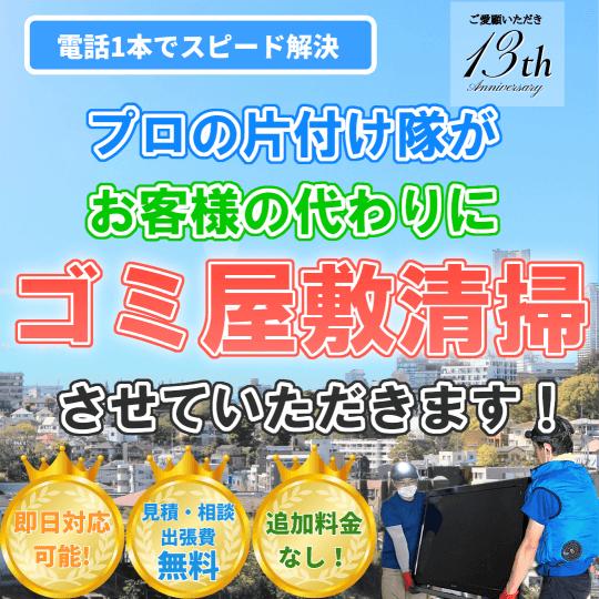 大阪・兵庫・京都・奈良のゴミ屋敷清掃ならおたすけマックスまで
